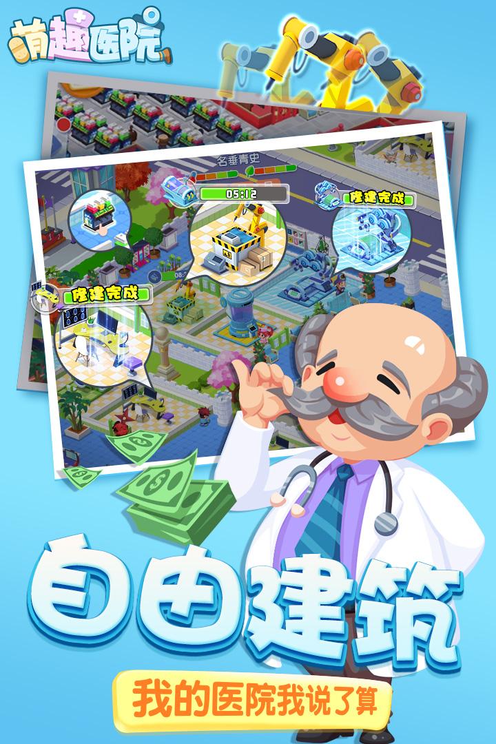 萌趣医院截图1