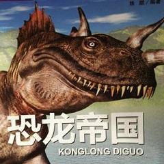 恐龙帝国LOGO