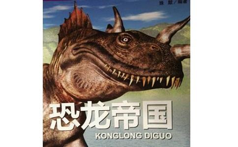 恐龙帝国段首LOGO