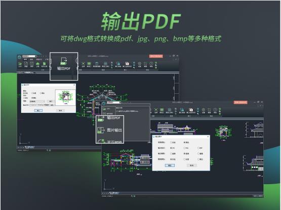 浩辰云图电脑版(CAD看图软件)截图