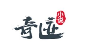 奇迹小说段首LOGO