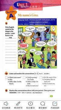 新目标英语七上截图3