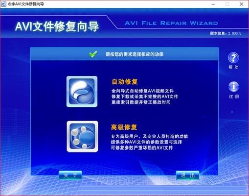 宏宇AVI文件修复向导截图1
