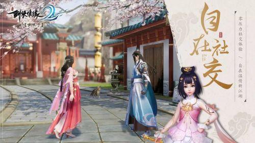 剑侠情缘2:剑歌行截图1