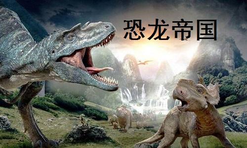 恐龙帝国截图