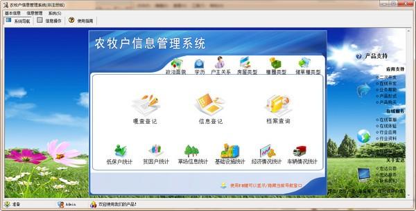 农牧户信息管理系统截图1