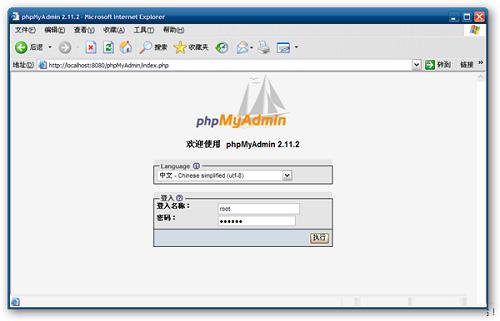 Easy2PHP5截图
