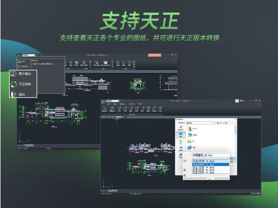 浩辰云图电脑版(CAD看图软件)64位截图
