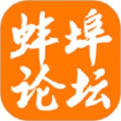 蚌埠论坛LOGO