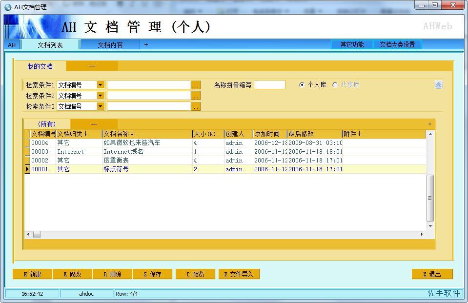 AH文档管理系统截图1