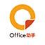 Office助手 1.3.5.7 官方版