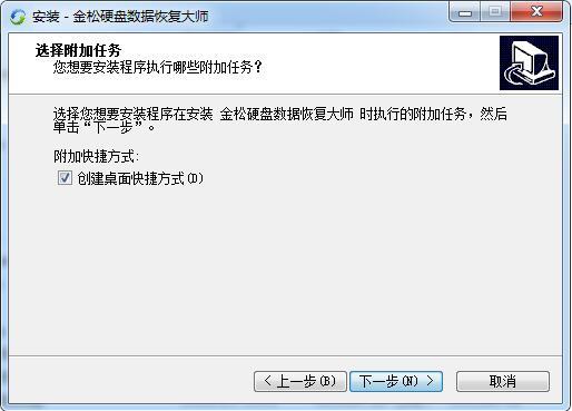 金松硬盘数据恢复大师截图
