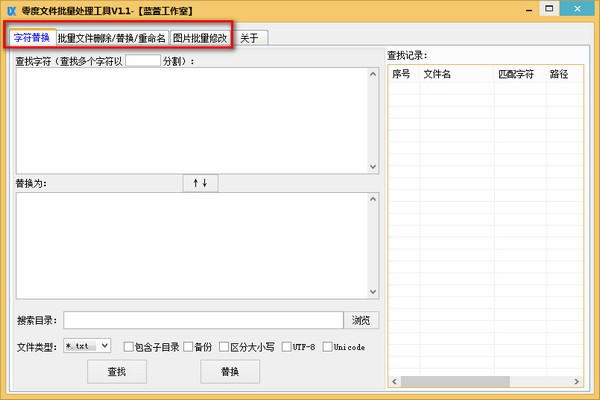 零度文件批量处理工具截图