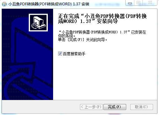 小丑鱼pdf转word软件截图