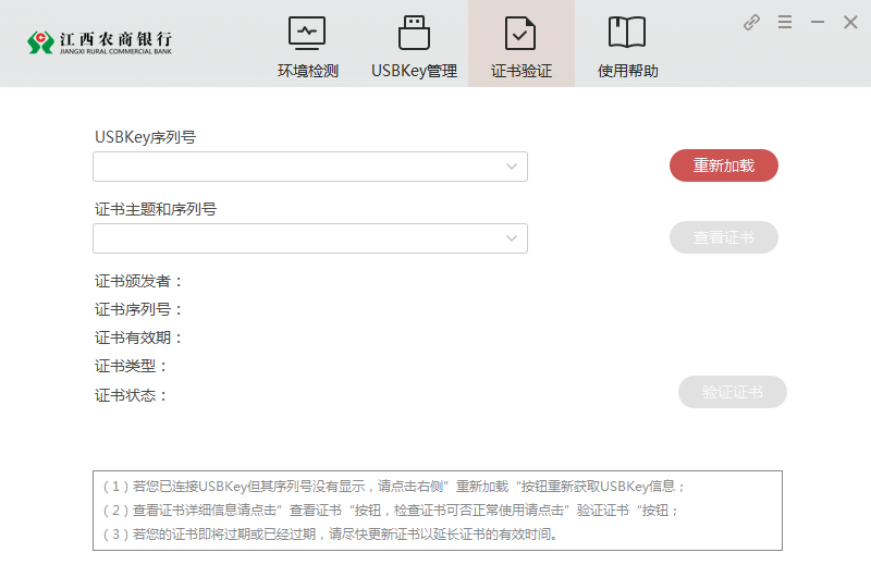 江西农商银行网银助手截图