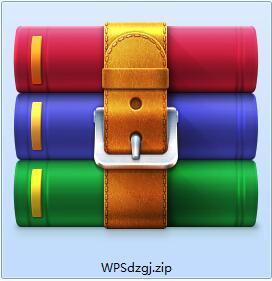 WPS定制工具截图