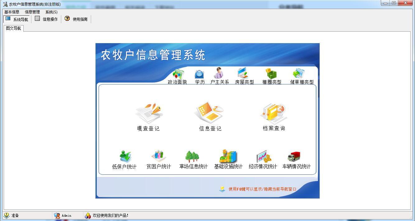农牧户信息管理系统截图