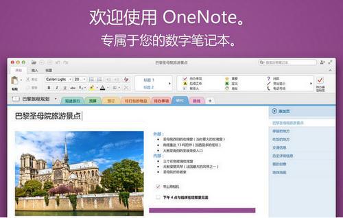 Win10 OneNote截图