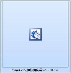宏宇AVI文件修复向导截图