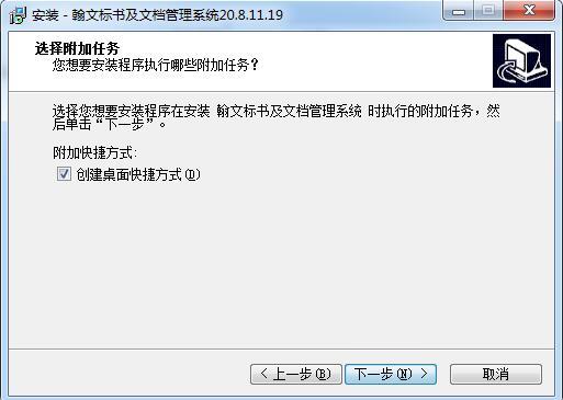 翰文标书及文档管理系统截图