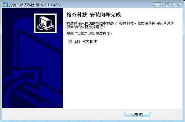 格齐销售管理软件截图