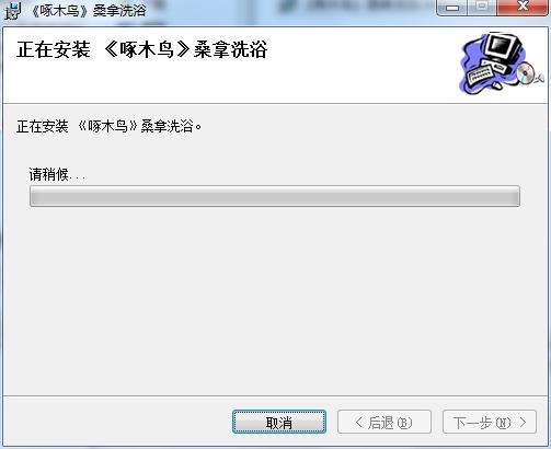 啄木鸟桑拿管理软件截图