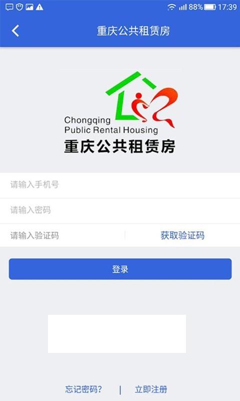 重庆公租房截图2