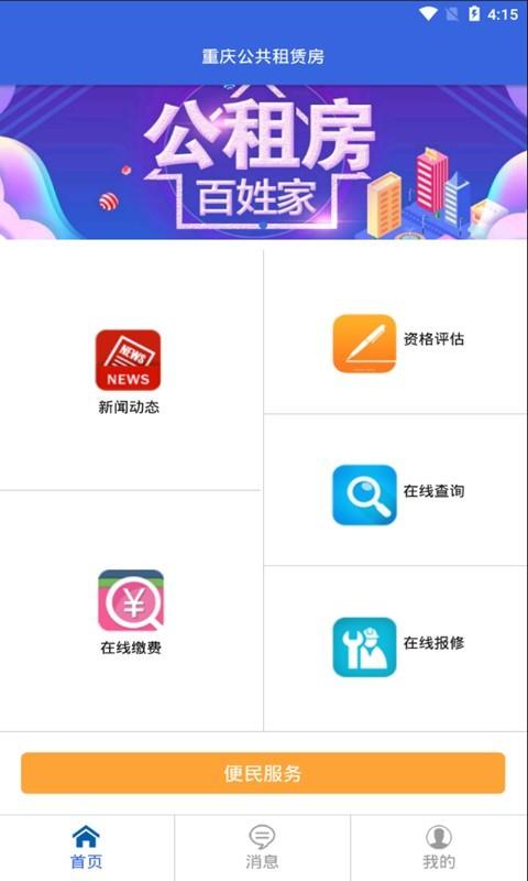 重庆公租房截图3