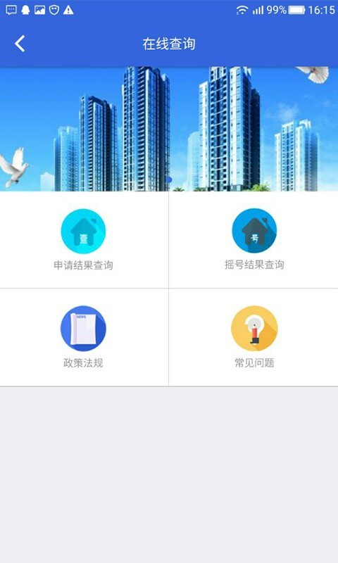 重庆公租房截图4