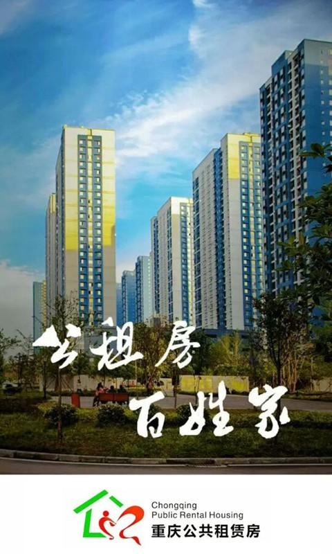 重庆公租房截图