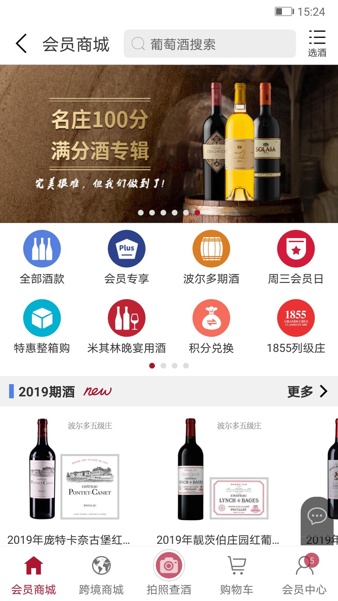 红酒世界截图3