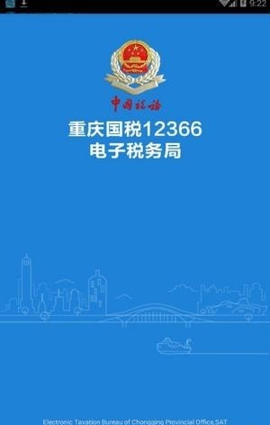 重庆电子税务局12366截图