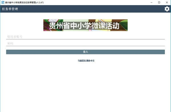 贵州省中小学微课活动平台截图1