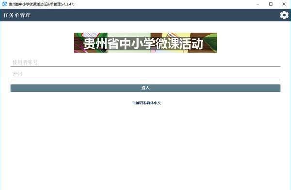 贵州省中小学微课活动平台截图