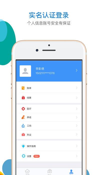 河北人社网截图