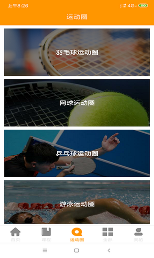 乐动体育截图4