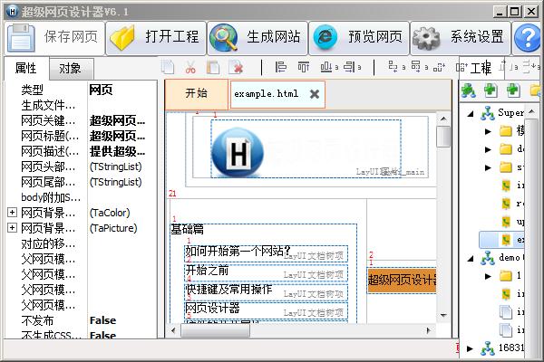 超级网页设计器段首LOGO