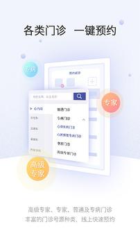 上海中山医院截图