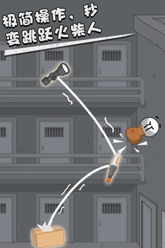 火柴人打羽毛球2截图