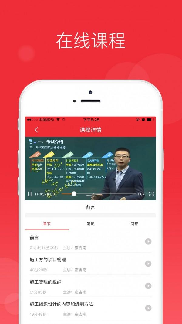 中华考试网校截图