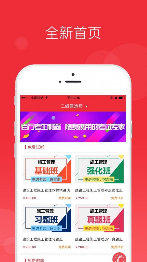 中华考试网校截图1