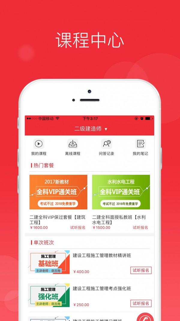 中华考试网校截图2