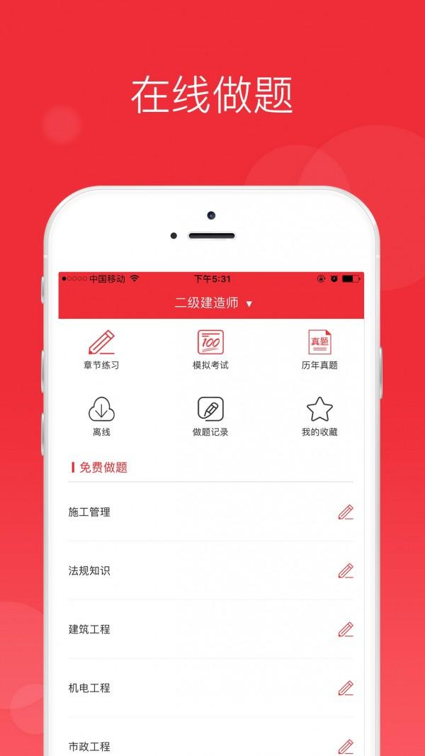 中华考试网校截图4