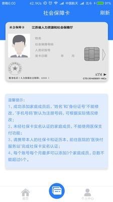 电子社保卡截图4