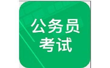 公务员考试题段首LOGO