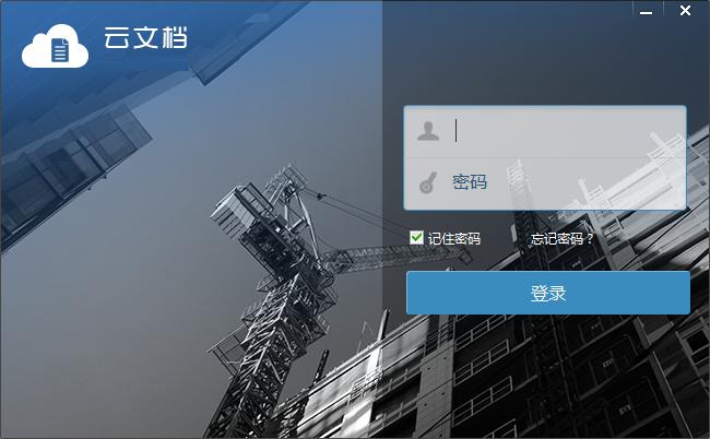 广联云空间截图