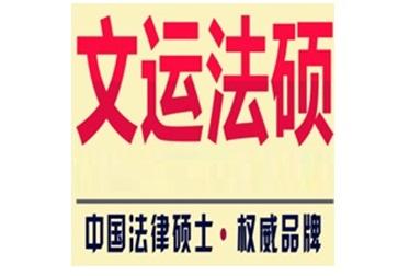 文运法硕段首LOGO