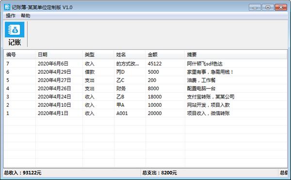 记账簿截图1