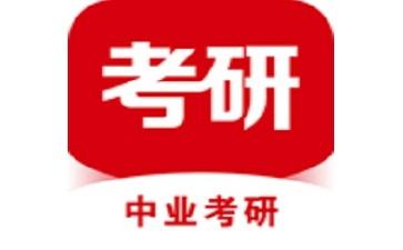 中业考研段首LOGO