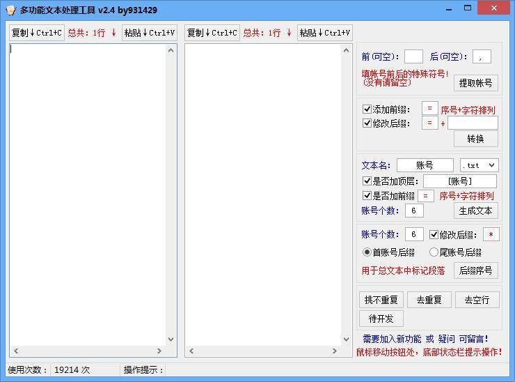 多功能文本处理工具截图1